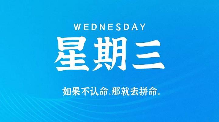 11月18日新闻早讯,每天60秒读懂世界-90咸鱼网