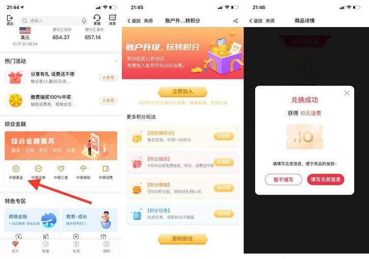 中国银行APP加入中银基金免费兑换15元话费-90咸鱼网