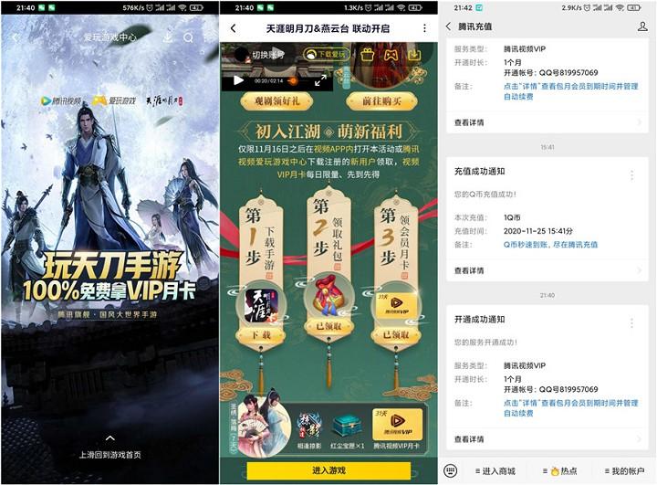 腾讯爱玩注册登录天刀手游 免费领腾讯视频会员月卡-90咸鱼网