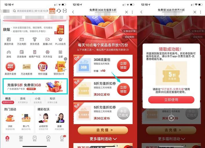 广东联通用户免费领取10元话费券 可10充20元话费-90咸鱼网