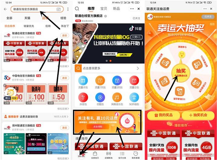 淘宝联通在线官方旗舰店 抽1-10元话费-90咸鱼网