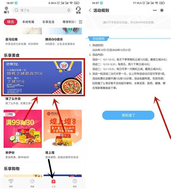 中国银行用户饿了么下单随机立减12-20元-90咸鱼网