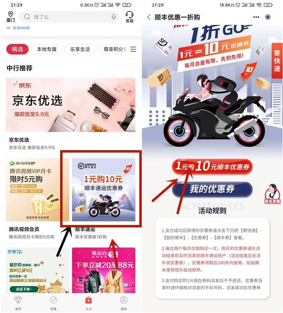 中国银行APP一元购买10元顺丰优惠券-90咸鱼网