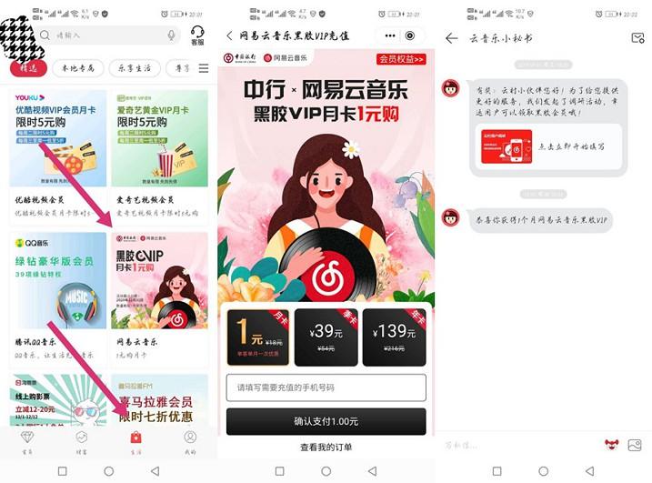 中国银行用户1元开网易云音乐月卡-90咸鱼网
