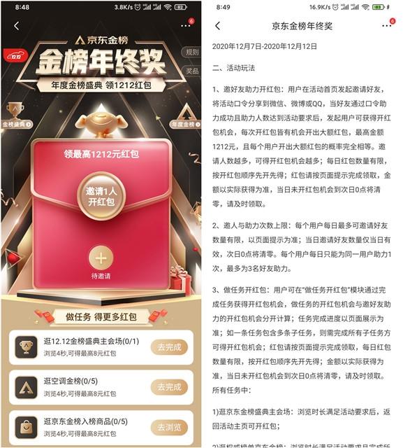京东金榜年终奖 完成任务开最高1212元红包-90咸鱼网