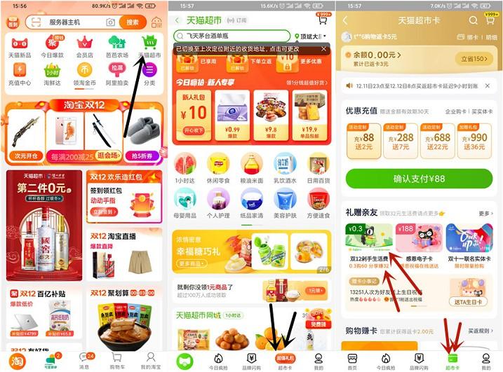 0.3元购买30张2元天猫超市卡 转增后返30元-90咸鱼网
