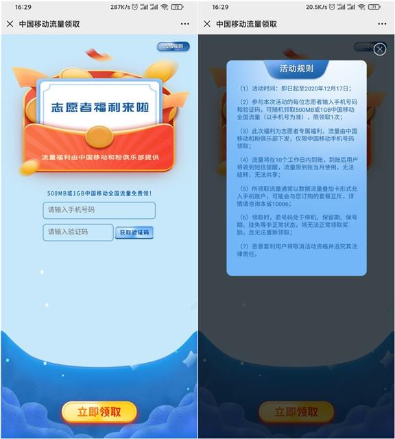 中国移动用户免费领取500M-1GB月流量包-90咸鱼网
