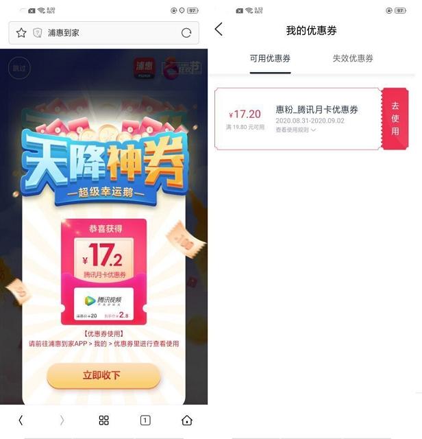 普惠到家抽腾讯视频会抵扣卷 亲测2.6开通一个月-90咸鱼网