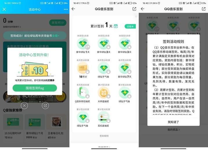 QQ音乐完成签到免费领取1-7天绿钻-90咸鱼网