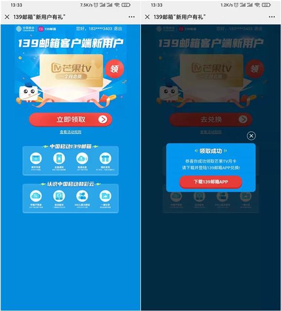 139邮箱新用户免费领取芒果TV月卡-90咸鱼网