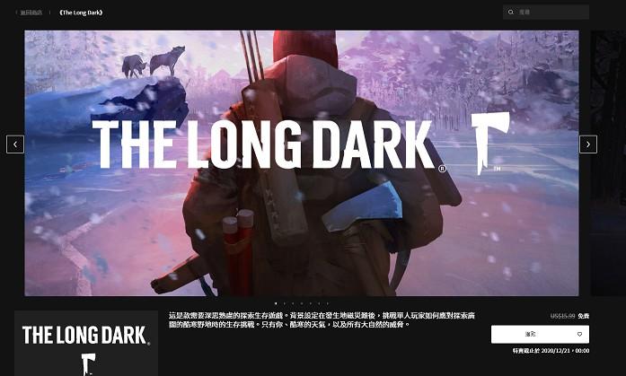 Epic免费领取《The Long Dark》漫漫长夜-90咸鱼网