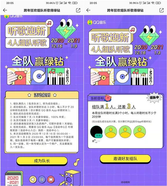 QQ音乐组队听歌 抽1-7天豪华绿钻-90咸鱼网