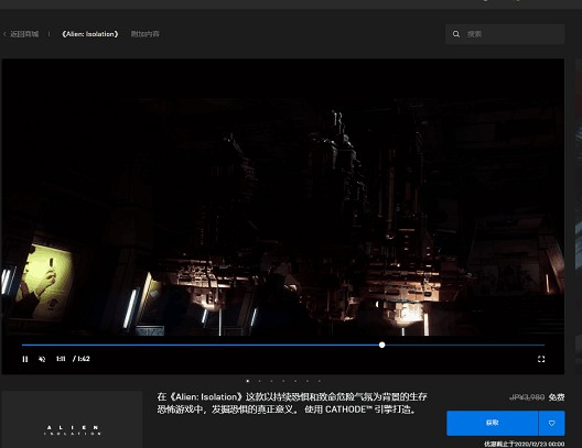 Epic商城免费领取《Alien: Isolation》-90咸鱼网