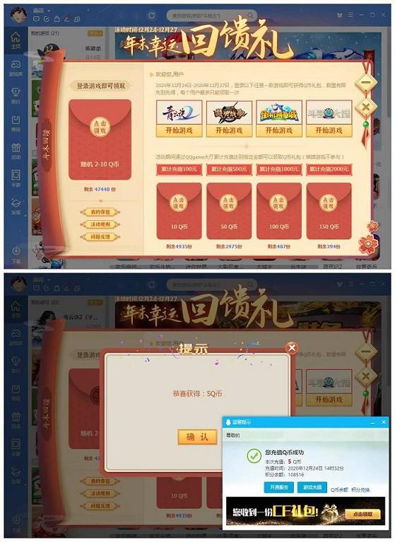 登录电脑QQ游戏 免费领2-10Q币 必中-90咸鱼网