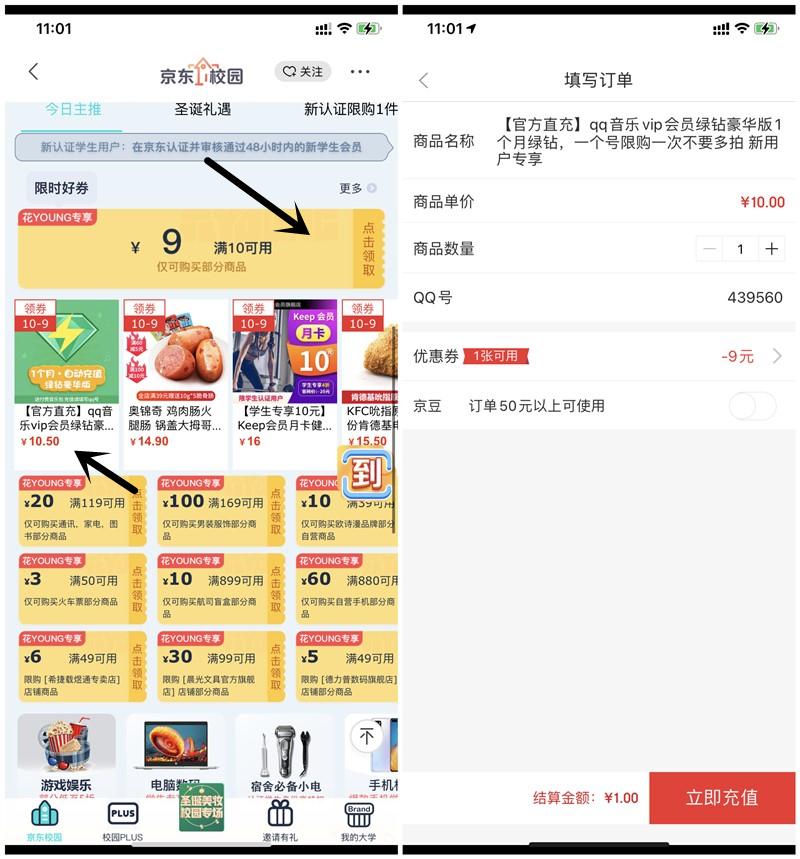 京东学生认证用户1元购买豪华绿钻一个月 学生专享满10减9元-90咸鱼网