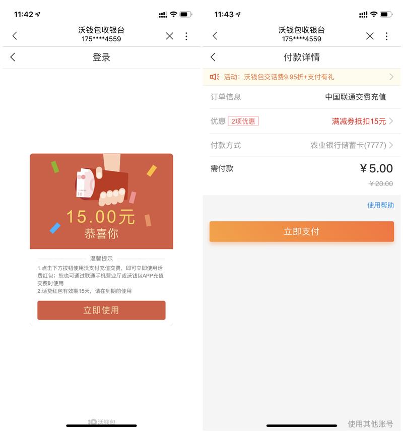 中国联通5元购买20元话费 沃钱包15元话费抵扣券 亲测秒到账-90咸鱼网