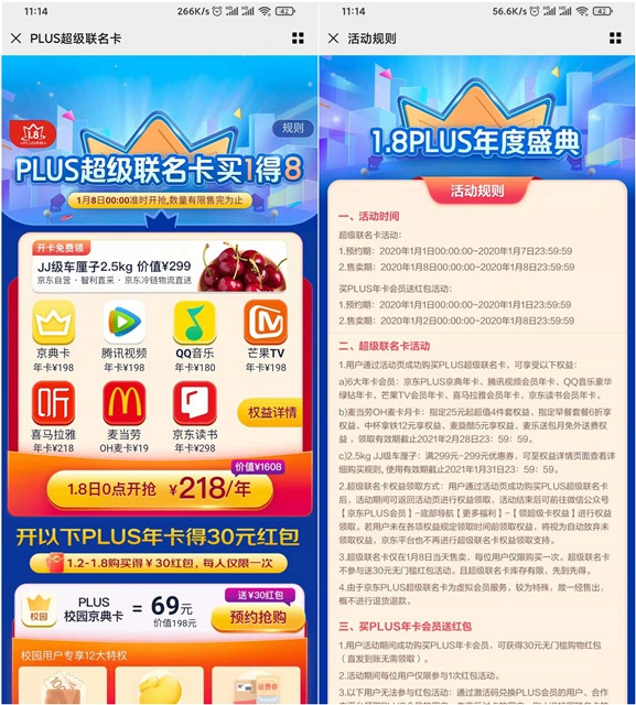 218元购买京东plus超级联名卡送腾讯视频年卡等-90咸鱼网