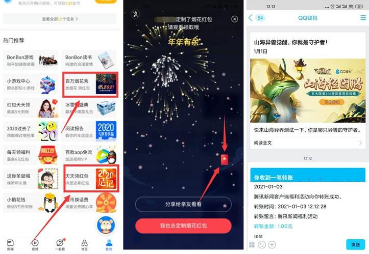 腾讯新闻免费领去1-2元现金红包 微信和QQ各一次-90咸鱼网