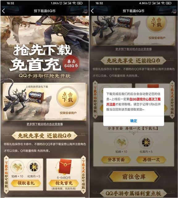 妄图山海手游预约下载免费领取6-648Q币-90咸鱼网