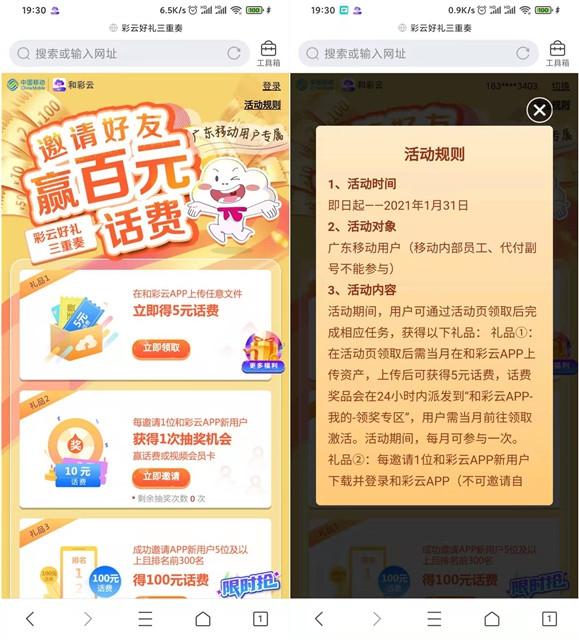 和彩云APP免费领取5元话费 限广东用户参与-90咸鱼网