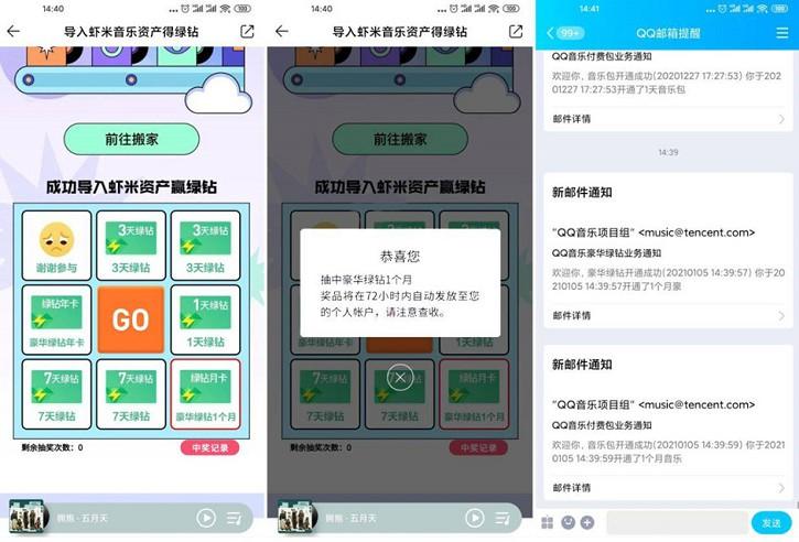 QQ音乐导入虾米音乐歌单抽1-31天绿钻-90咸鱼网