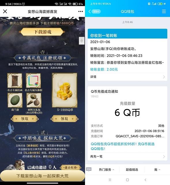 妄想山海手游上线 下载注册领Q币、红包等-90咸鱼网