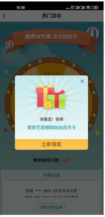 中国银行老用户免费抽话费券视频会员等-90咸鱼网