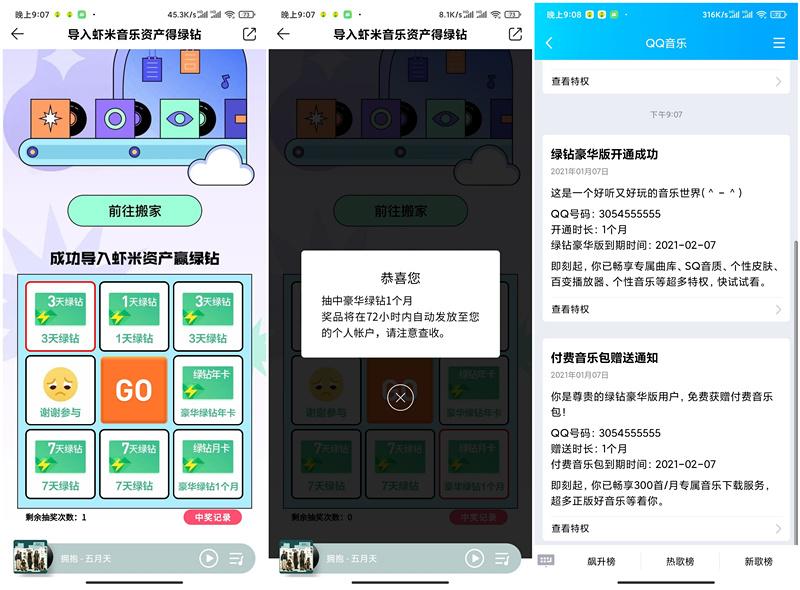 QQ音乐导入虾米歌单抽1-365天豪华绿钻 亲测1个月秒到账-90咸鱼网