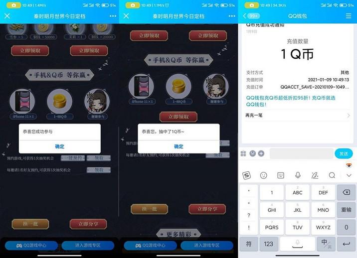 天涯明月刀老用户登录游戏抽微信红包以及Q币-90咸鱼网