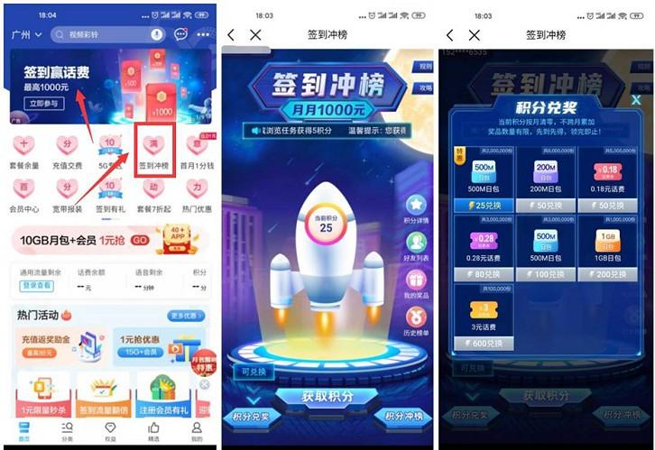 中国移动用户免费领取500M-2.2G日包流量-90咸鱼网