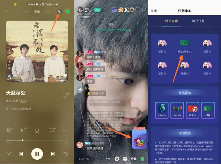 QQ音乐看直播免费领取1-3天绿钻-90咸鱼网