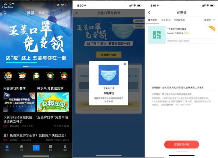 菱菱邦App免费领取口罩 仅限部分地区可领-90咸鱼网