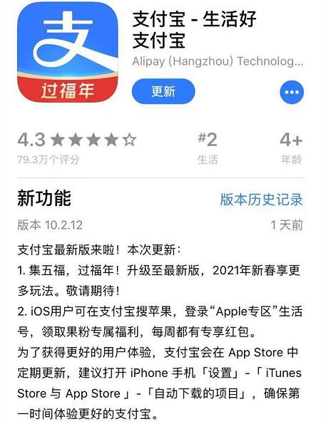 """支付宝版本更新:2021年""""集五福""""活动将至-90咸鱼网"""