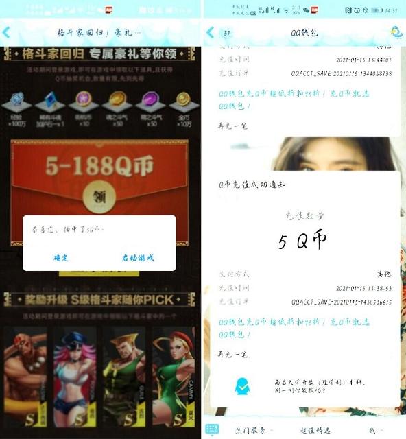 街霸:对决幸运用户登录游戏免费领5Q币-90咸鱼网