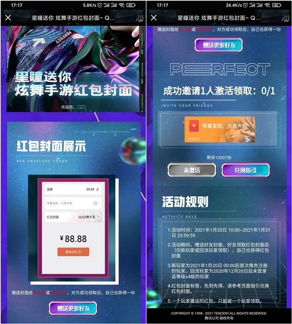 邀1人助力免费领取QQ炫舞微信红包封面-90咸鱼网