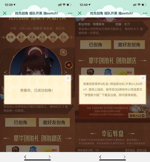 梦想新大陆预约游戏创建角色抽2QB卡券-90咸鱼网