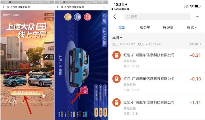 上海大众逛车展抽随机现金红包 亲测中1+现金红包-90咸鱼网