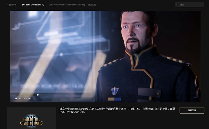 【Epic喜+1】免费领取电脑游戏《银河文明3》-90咸鱼网