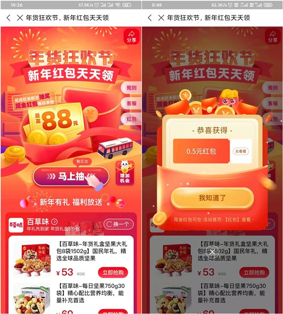 支付宝年货节狂欢红包 抽最高88元消费红包-90咸鱼网