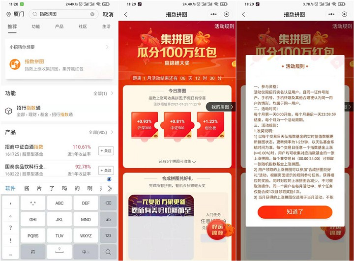 招商银行集拼图瓜分100万元现金红包-90咸鱼网