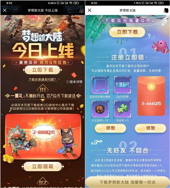 梦想新大陆今日上线 注册游戏免费领Q币红包等-90咸鱼网