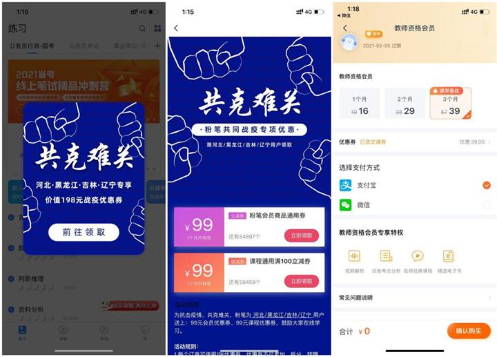 东三省河北用户免费领取粉笔90天会员-90咸鱼网