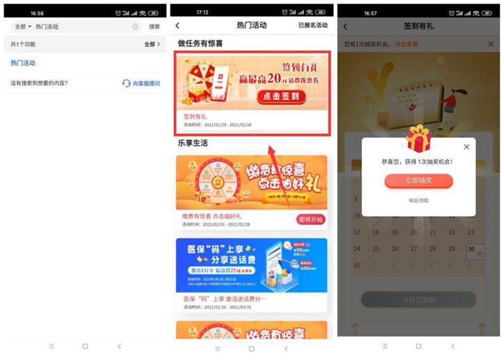 中国银行老用户签到抽奖可22充30元话费-90咸鱼网