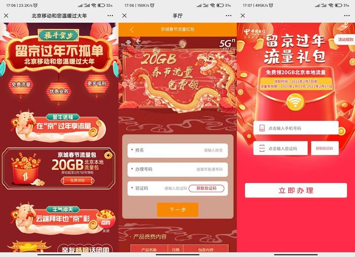 北京地区三网用户免费领取20G流量-90咸鱼网