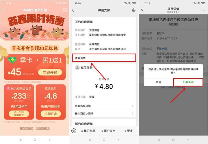 4.8元开通QQ音乐豪华绿钻30天-90咸鱼网
