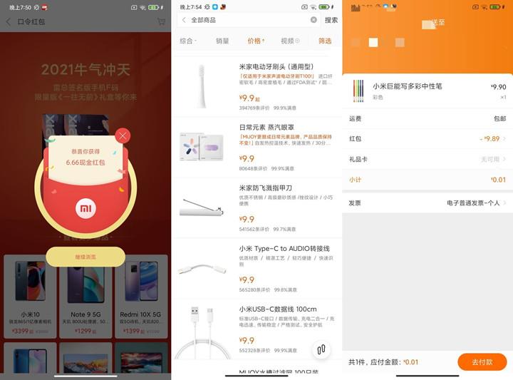 小米手机用户免费抽购物券 亲测6.6元红包-90咸鱼网