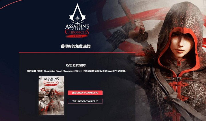 育碧免费领取电脑游戏《刺客信条编年史:中国》-90咸鱼网