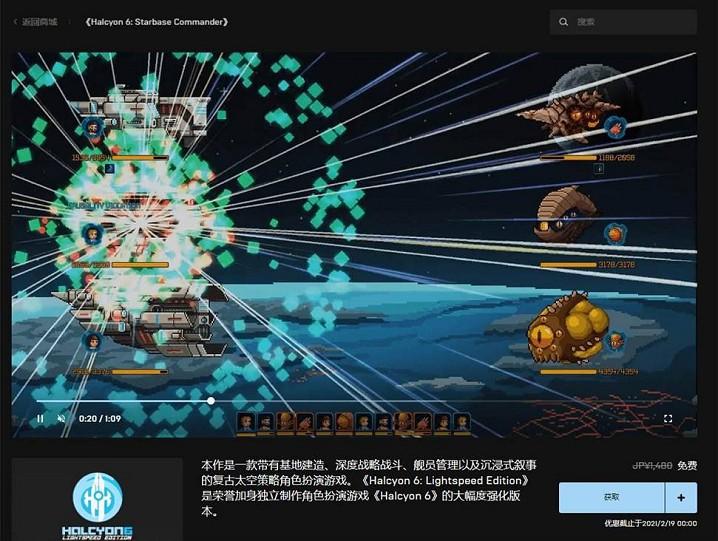 Epic免费领取电脑游戏《翡翠6:光速版》-90咸鱼网