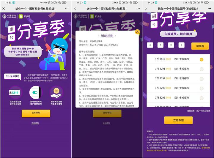 移动用户免费领取和多号权益 可一张电话卡多个号码-90咸鱼网