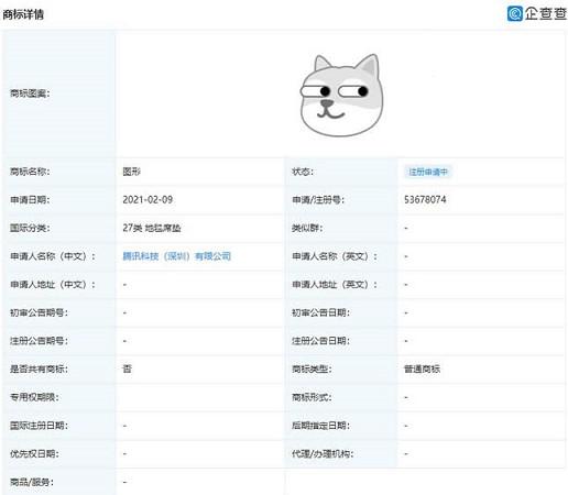 """腾讯正在申请注册""""狗头""""图形商标-90咸鱼网"""